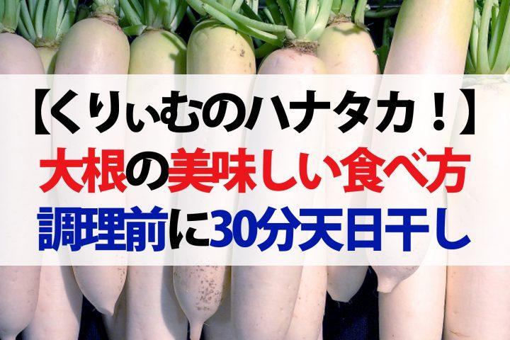 【ハナタカ優越館】大根料理の専門店が教える!フワフワの大根おろしの作り方