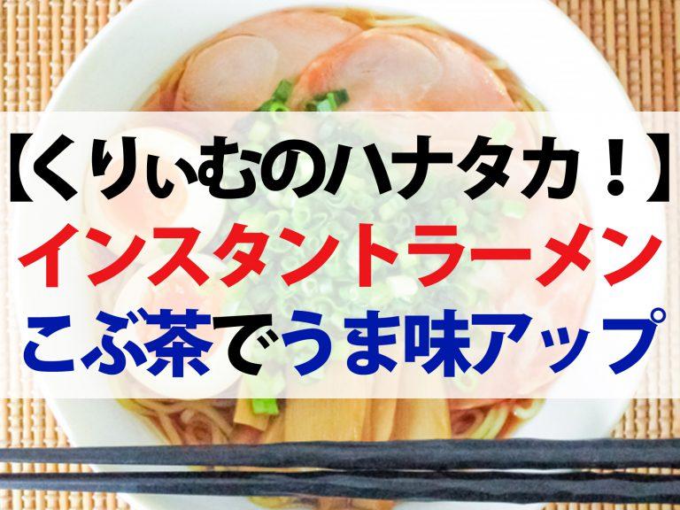 【ハナタカ優越館】ご当地インスタントラーメントップ3!重曹を入れてモチモチに