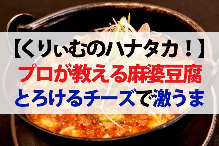 【ハナタカ優越館】プロが教える麻婆豆腐の作り方!チーズとカレーでアレンジレシピ