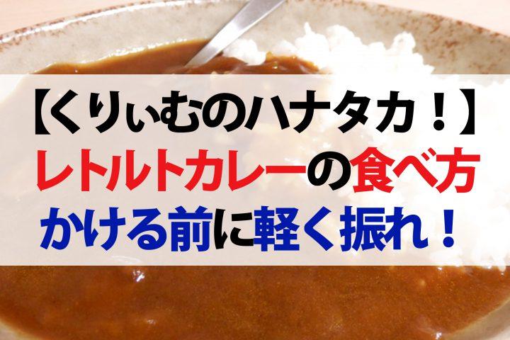【ハナタカ優越館】ご当地レトルトカレートップ3!島根県の奥出雲和牛カレー
