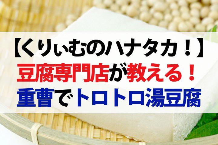 【ハナタカ優越館】絹ごし豆腐の生チョコ風レシピ!豆腐は冷凍で味が染み込みやすく
