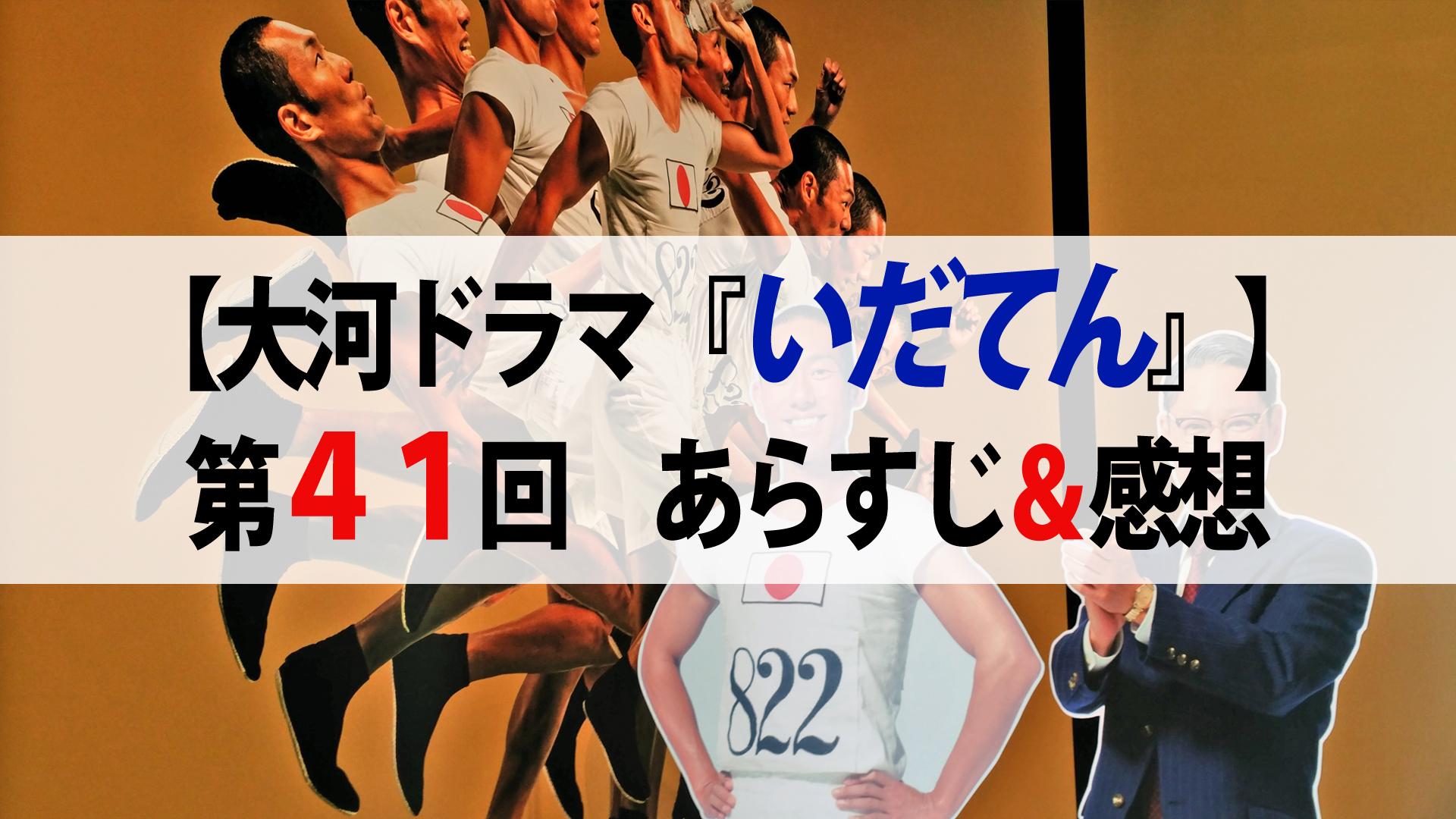 【大河ドラマ『いだてん』】第41回『おれについてこい!』あらすじ&感想