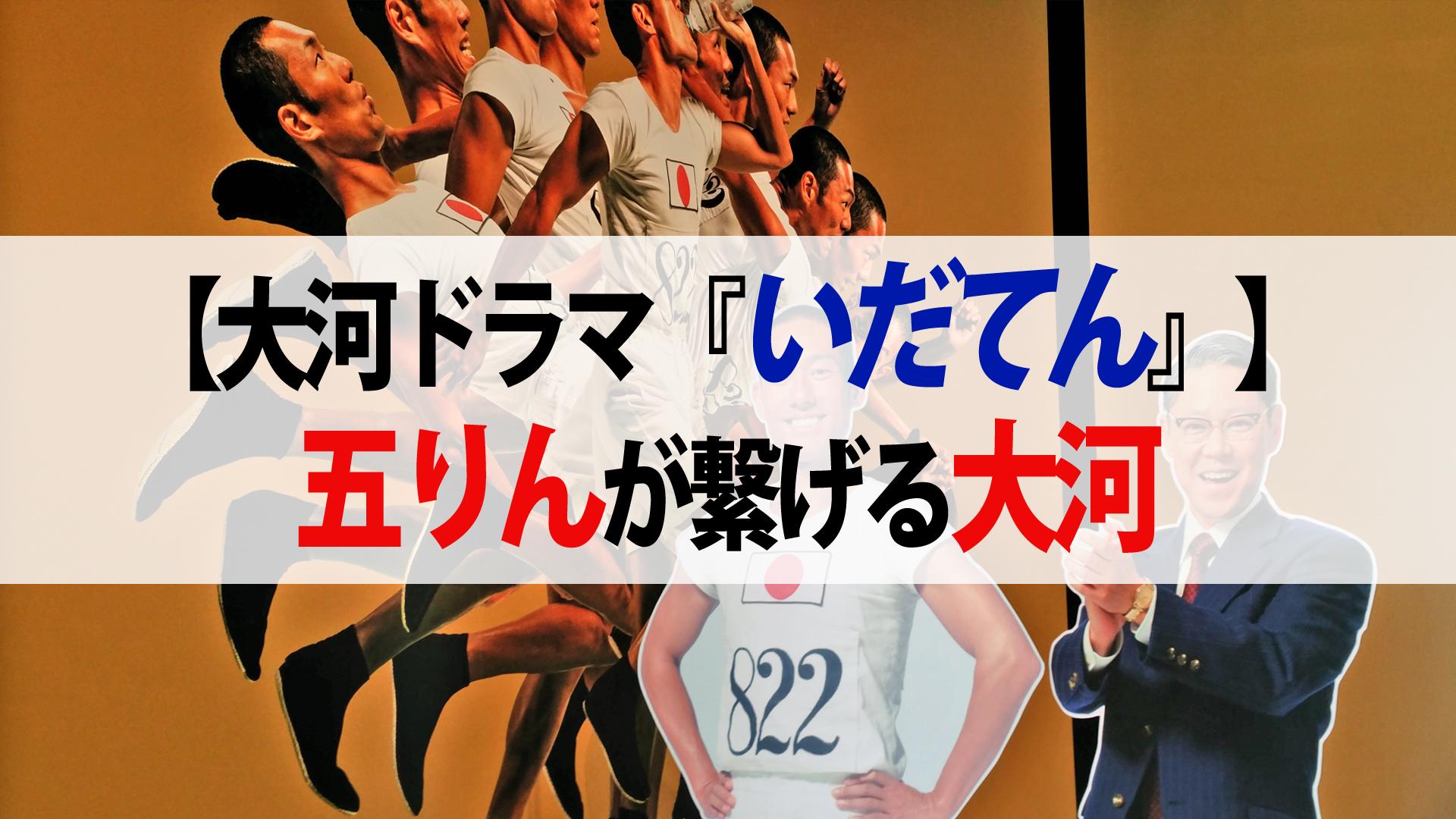 【いだてん『東京流れ者』】『五りんが繋げる大河』『埼玉オリンピック』『森西栄一』第42回への反響まとめ