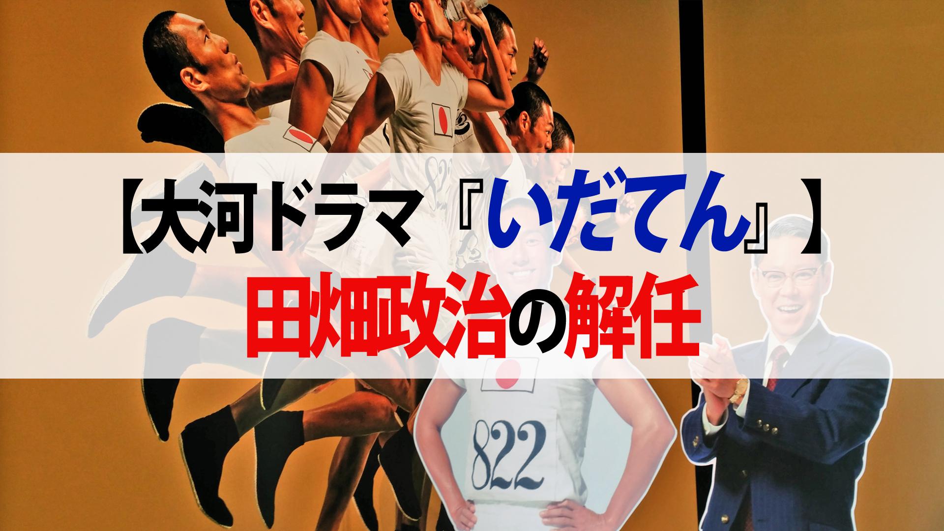 【いだてん『ぼくたちの失敗』】『田畑政治の解任』『メディアのバッシング』『三波春夫』第44回への反響まとめ