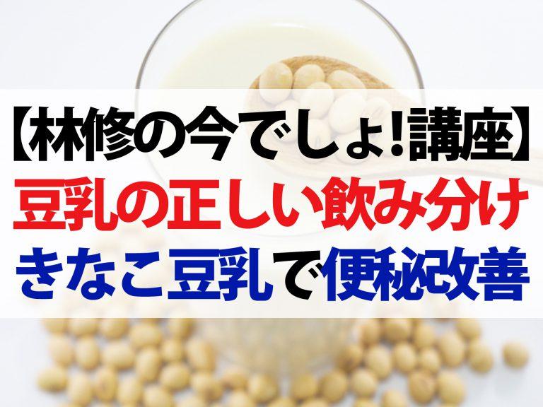 【林修の今でしょ!講座】豆乳の飲み分け&健康長寿レシピ!きなこ豆乳で便秘改善