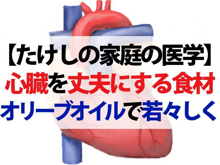【たけしの家庭の医学】心臓を老けさせない食材!老化を止める4大新事実を大公開