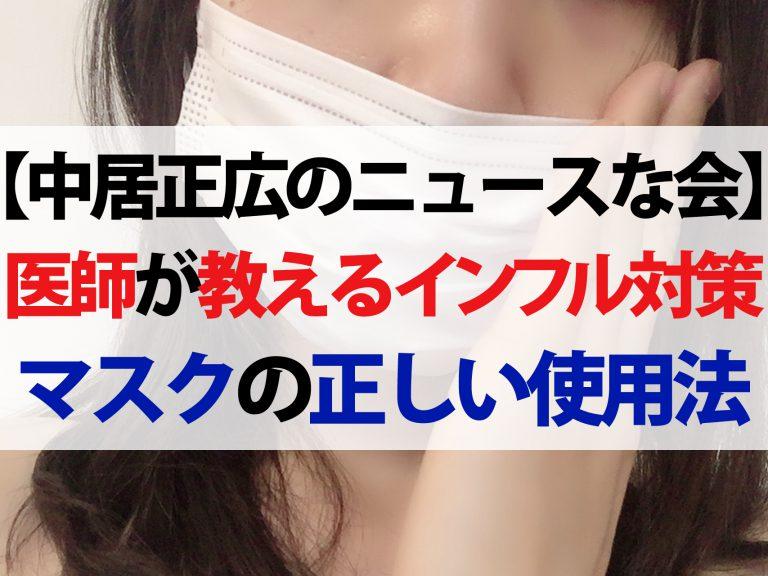 【中居正広のニュースな会】大谷義夫先生が教える!5つのインフルエンザ対策