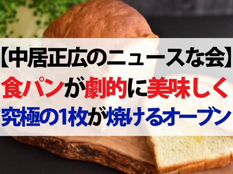 【中居正広のニュースな会】パン派注目!食パンが劇的に美味しくなるバター&トースター