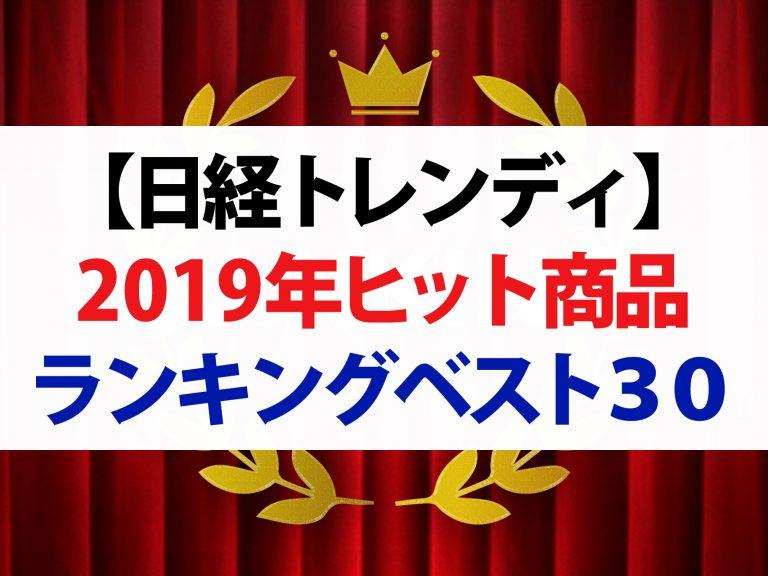 【日経トレンディ】2019年ヒット商品ベスト30を大発表!2位はタピオカ!1位は!?