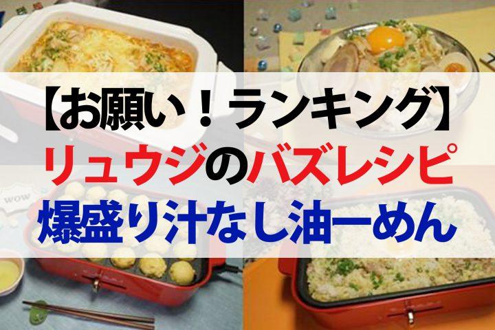 【お願いランキング】料理家リュウジが教える!サッポロ一番バズ飯レシピベスト4