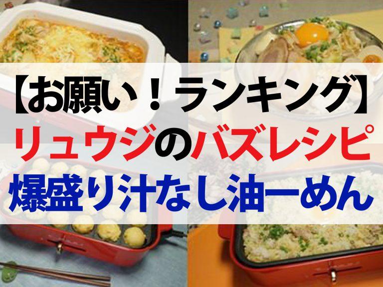 【お願いランキング】料理家リュウジが教える!サッポロ一番バズ飯レシピベスト4+α