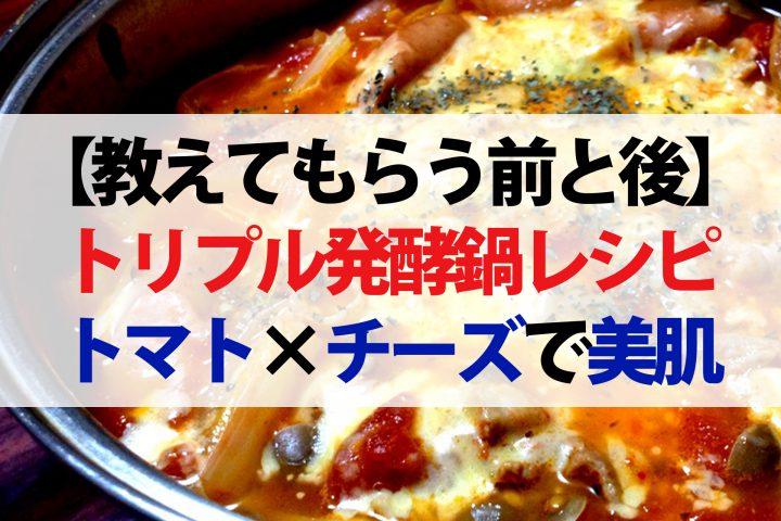 【教えてもらう前と後】チーズのトリプル発酵鍋レシピ!美肌や風邪インフル予防に
