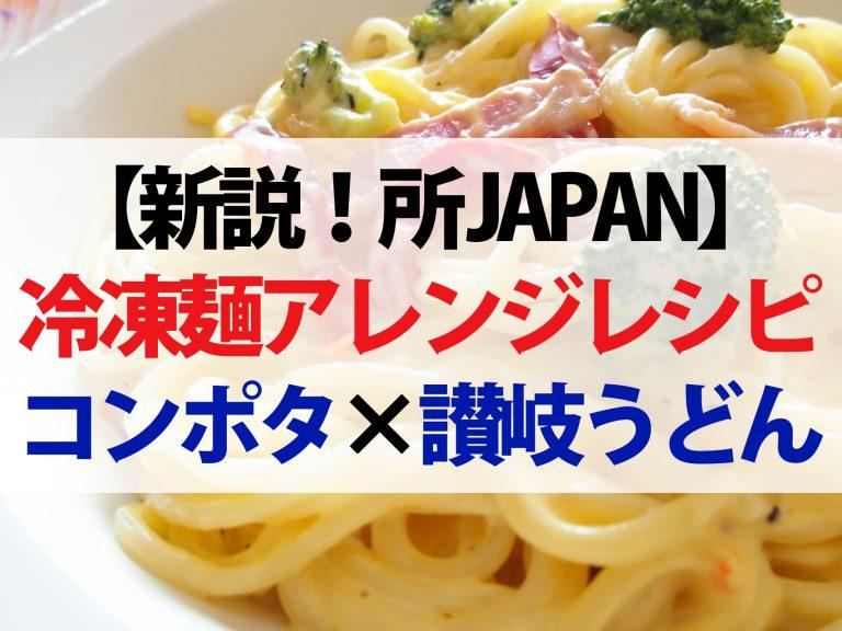 【新説!所JAPAN】アレンジ冷凍麺バズレシピ3選!料理研究家リュウジが教えます