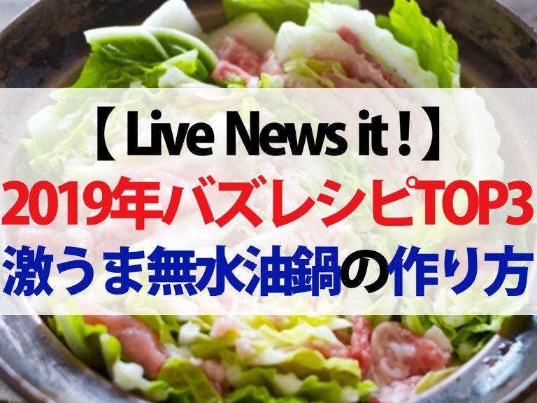 【Live News it !『アレコレト』】リュウジが教える!2019年にバズった神レシピTOP3