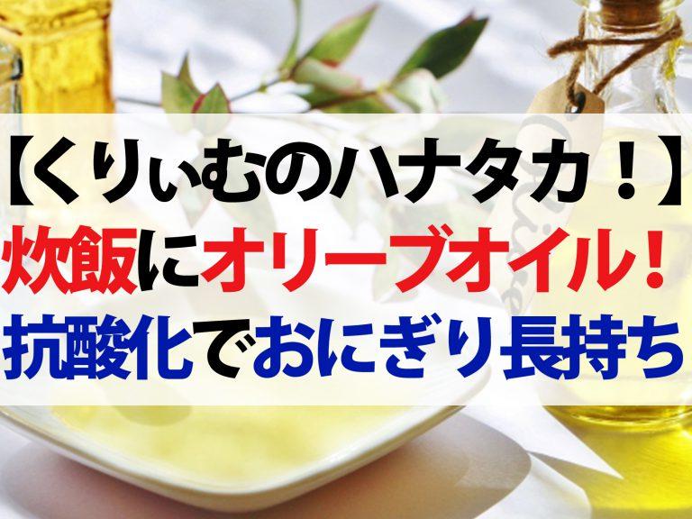 【ハナタカ優越館】オイル(油)専門店が教える!炊飯にちょい足しオリーブオイル