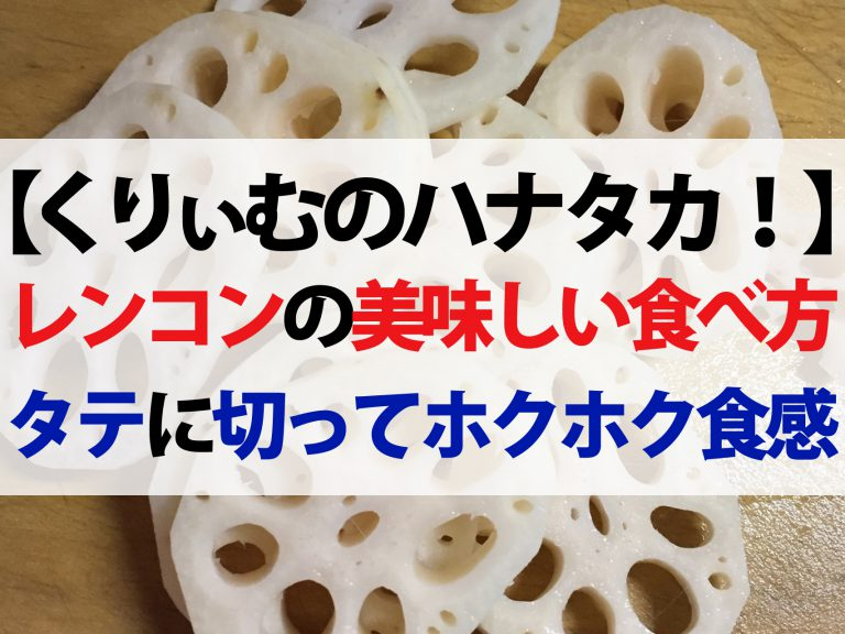【ハナタカ優越館】専門店が教えるレンコン活用法!すりおろしてハンバーグのタネ