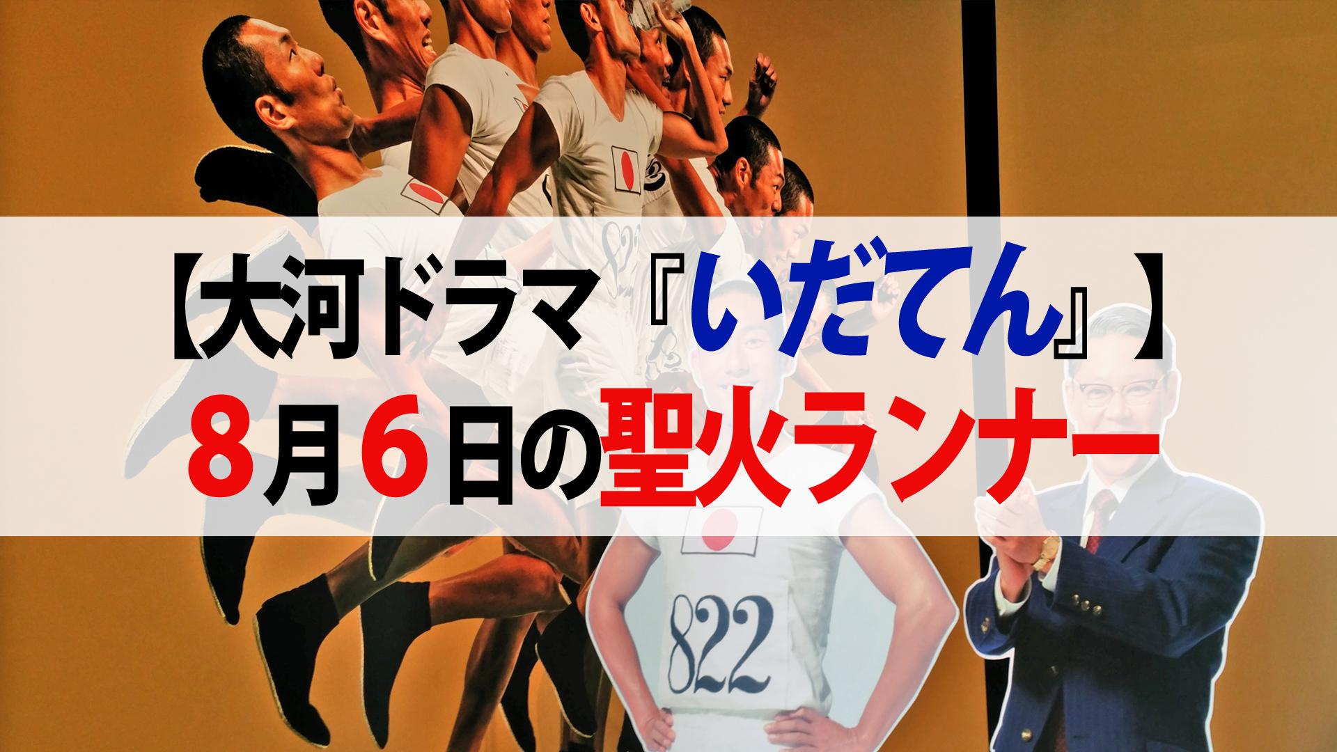 【いだてん『炎のランナー』】『沖縄にはためく日の丸』『8月6日の聖火ランナー』『コンゴに響く黎明の鐘』第46回への反響まとめ