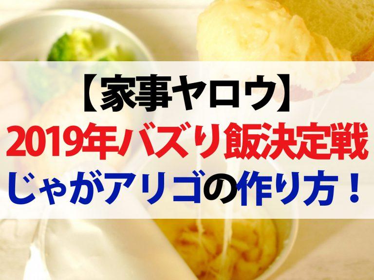 【家事ヤロウ】2019年バズり飯レシピまとめ!じゃがアリゴ&悪魔のチーズおにぎり
