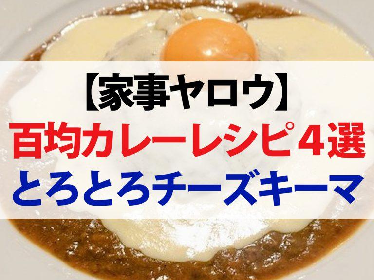 【家事ヤロウ】百均カレーレシピ4選!100円食材だけで作るバターチキンカレー