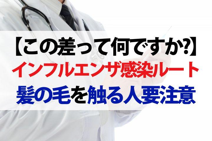 【この差って何ですか?】インフルエンザにかかる人とかからない人の差とは?