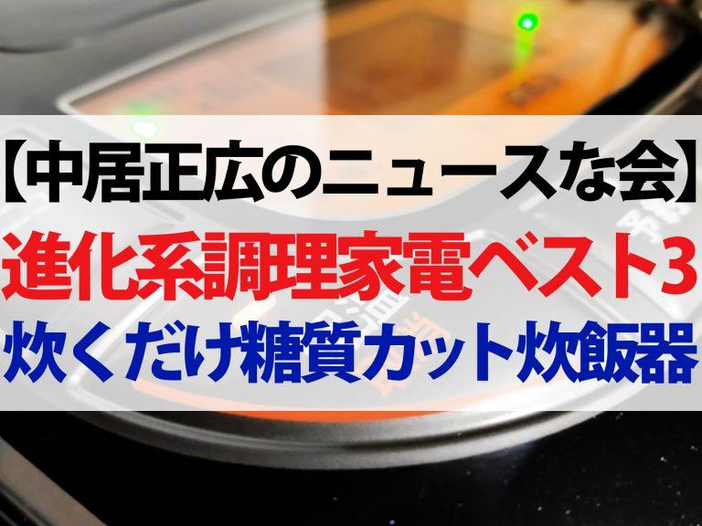 【中居正広のニュースな会】進化系調理家電ベスト3!炊くだけ糖質カット炊飯器
