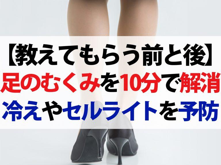 【教えてもらう前と後】足のむくみを10分で解消!5つのむくみ解消法を大発表