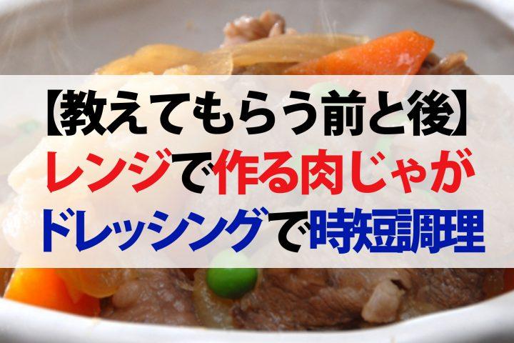 【教えてもらう前と後】電子レンジで肉じゃがレシピ!簡単アレンジビーフシチュー