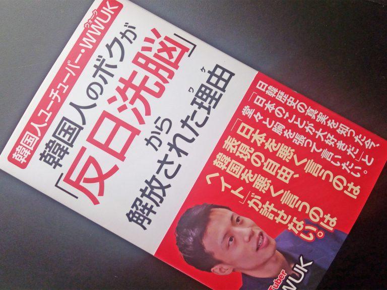 【WWUKさん本の要約まとめ】韓国人のボクが「反日洗脳」から解放された理由