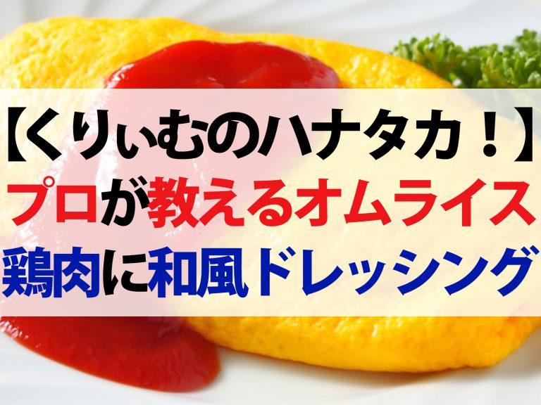 【ハナタカ優越館】名店が教えるオムライスの作り方!ソースの隠し味にビターチョコ