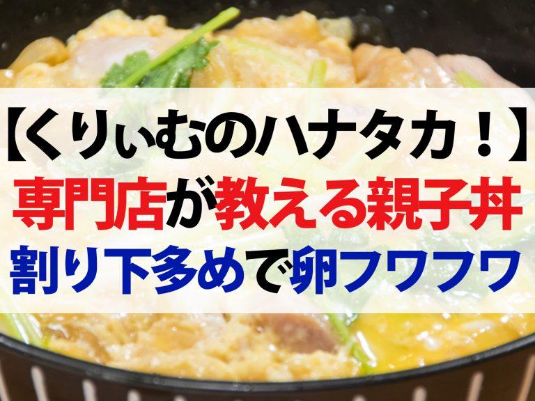 【ハナタカ優越館】名店が教えるフワフワ親子丼のレシピ!割り下を簡単に作る方法
