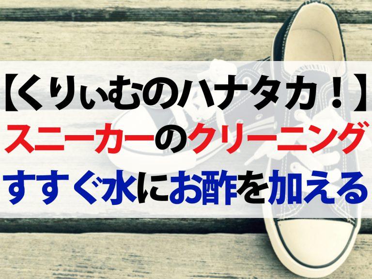 【ハナタカ優越館】靴の黄ばみの落とし方!スニーカークリーニング専門店が教える