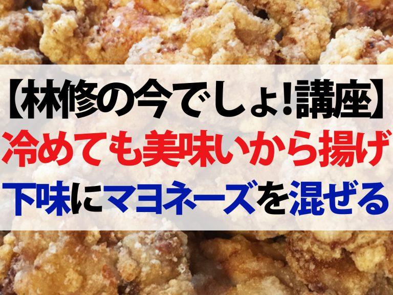 【林修の今でしょ!講座】サクサクから揚げの作り方!冷めても美味い3つのウラ技