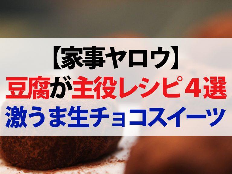 【家事ヤロウ】豆腐が主役のお手軽レシピ4選!ベーコン巻き串から生チョコ風まで