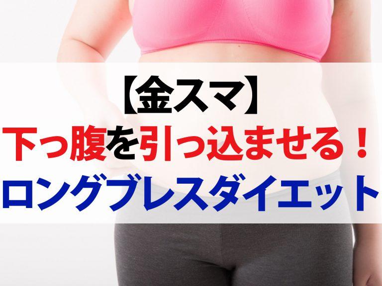 【金スマ】最新版ロングブレスダイエットを徹底解説!下っ腹を引っ込ませる呼吸法
