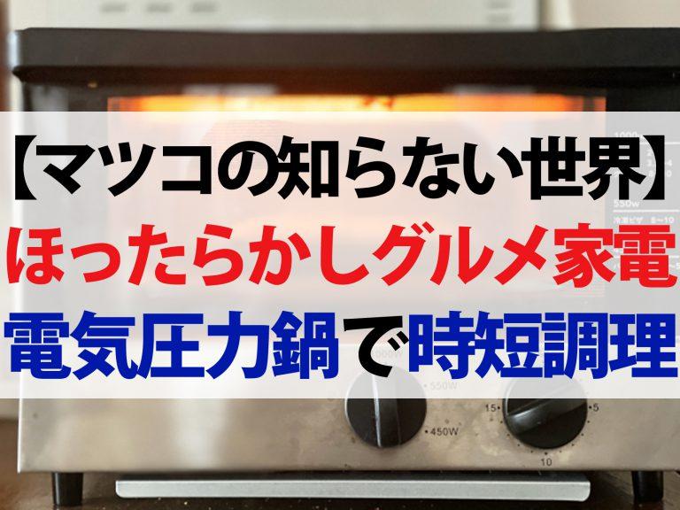 【マツコの知らない世界】ほったらかしグルメ家電11選!電気圧力鍋で時短調理