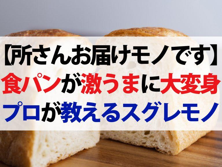【所さんお届けモノです】食パンをおいしくするスグレモノ4選!カルディさばカレー