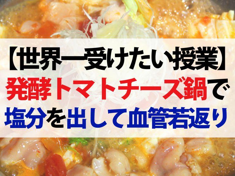 【世界一受けたい授業】発酵トマトチーズ鍋のレシピ!血管年齢が若返る健康鍋3選