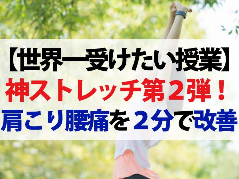 【世界一受けたい授業】肩こり腰痛を改善!佐藤義人の神ストレッチ【動画あり】