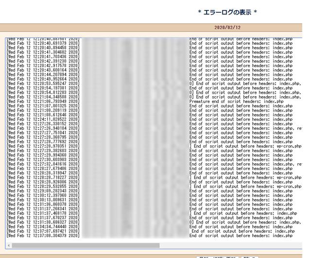 【500 Internal Server Error】が突然連発!原因を突き止めて解決方法を発見した話