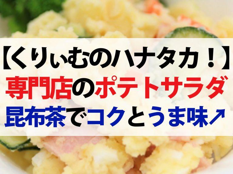 【ハナタカ優越館】美味しいポテトサラダの作り方!専門店が教えるアレンジレシピ