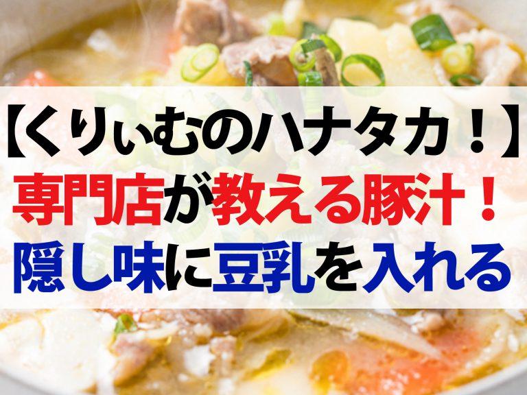 【ハナタカ優越館】専門店が教える豚汁の作り方!ごま油とバターで風味がアップ