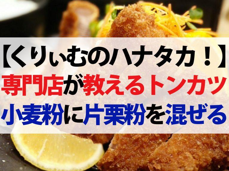 【ハナタカ優越館】美味しいトンカツの作り方!豚肉料理専門店が教える