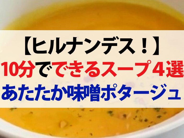 【ヒルナンデス】朝10分でできるスープレシピ4選!この冬一番売れた本から学ぶ