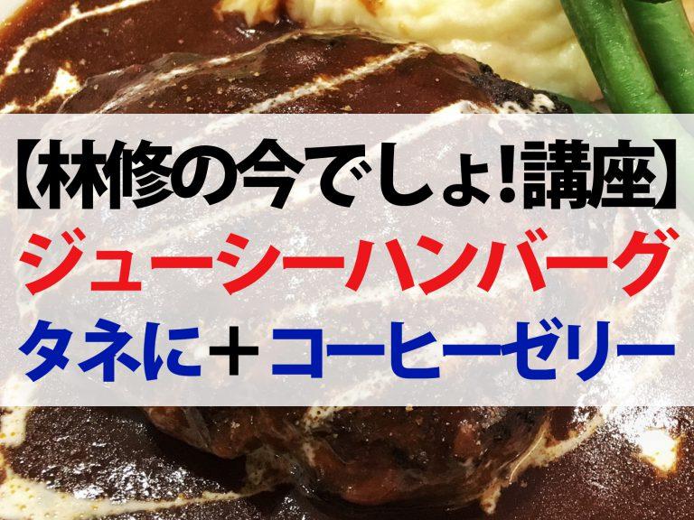 【林修の今でしょ!講座】家庭のハンバーグを高級店のジューシーな味にするウラ技
