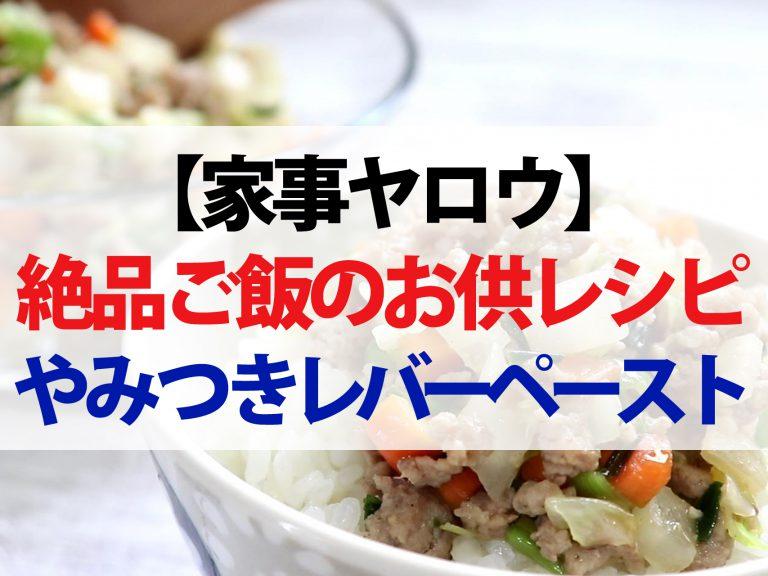 【家事ヤロウ】ご飯のお供レシピ4選!100均食材で作るやみつきレバーペースト