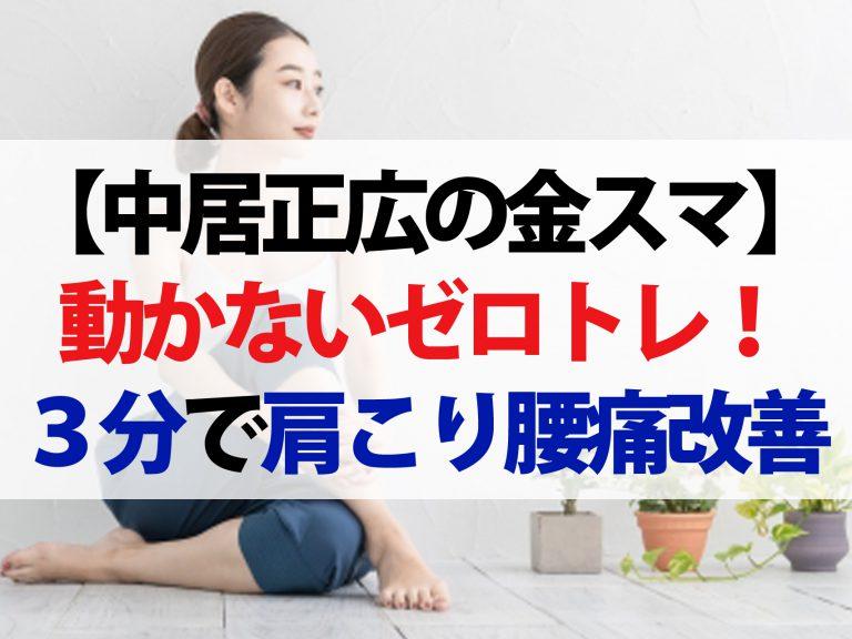 【金スマ】動かないゼロトレのやり方動画!寝たまま3分で肩こり腰痛を改善