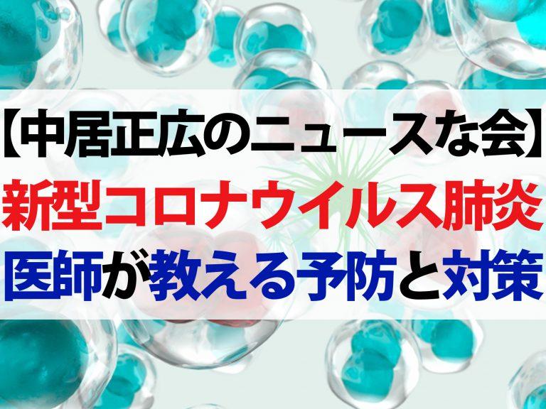 【中居正広のニュースな会】医師が教える新型コロナウイルス予防対策【SARSと比較】