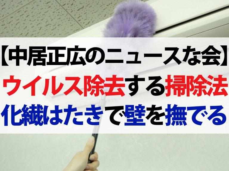 【中居正広のニュースな会】ウイルス感染を防ぐ家の掃除法!新型コロナ予防対策