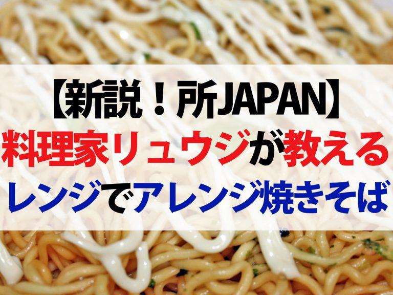 【新説!所JAPAN】ペヤング&焼きそば麺アレンジレシピ3選!リュウジが教える
