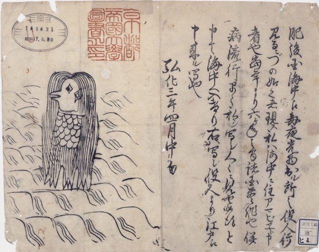 アマビエとは?水木しげるも描いた熊本の妖怪?疫病の流行を防いだ言い伝えが話題に